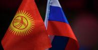 Флажки Кыргызстана и России. Архивное фото