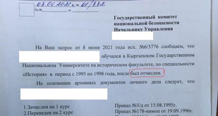 Поддельный диплом депутата Жогорку Кенеша с инициалами З. Т. З.
