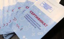 Сертификат о вакцинации от COVID-19. Архивное фото