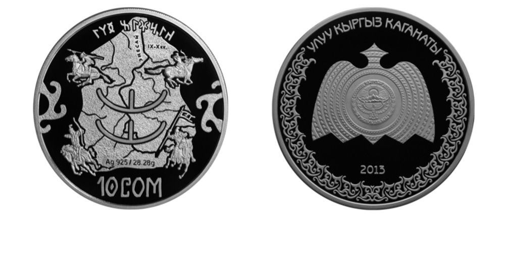 Коллекционная монета Нацбанка Кыргызстана Великий Кыргызский каганат. Архивное фото