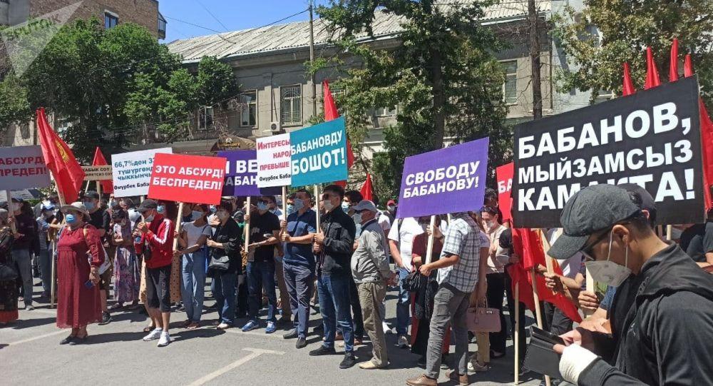 Бишкек шаардык соттун алдында Өмүрбек Бабановдун тарапташтары митингте