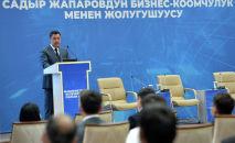 Президент Садыр Жапаров во время выступления на встрече с бизнес-сообществом