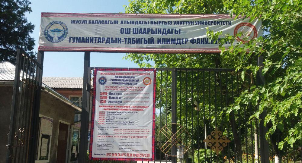 Факультет гуманитарных и естественных наук филиала Кыргызского национального университета в Оше, где был задержан декан  за взятку