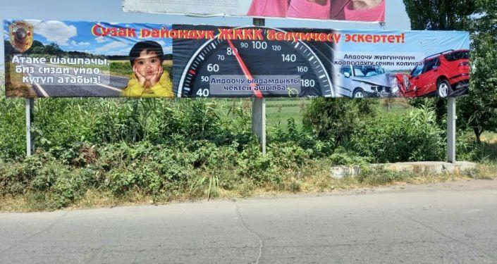 Установка баннеров Установка баннеров призывающих водителей к осторожной езде в Джалал-Абадской области призывающих водителей к осторожной езде
