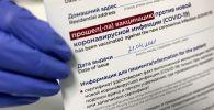 Коронавируска каршы эмделген тууралуу сертификат. Архив