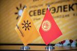 Түндүк электр ишканасынын жана Кыргызстандын желектери. Архивдик сүрөт