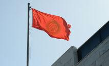 Государственный флаг Кыргызской Республики в Бишкеке. Архивное фото