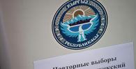 Урна для голосования на избирательном участке в школе №24 в Бишкеке во время повторных выборов депутатов в БГК