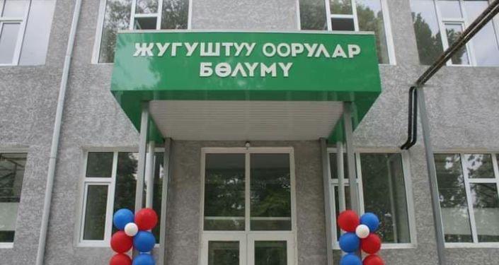 Отделение инфекционных болезней Ошской областной объединенной клинической больницы капитально отремонтировано и сдано в эксплуатацию.