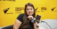 Гид – инструктор Юлия Тенькова во время беседы на радио Sputnik