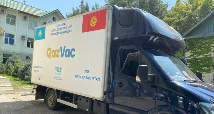 25 тысяч доз казахстанской вакцины QazVac против COVID-19, в виде гуманитарной помощи, доставили в Бишкек. 28 июля 2021 года