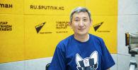 Исполнительный директор Кыргызской Ассоциации Туроператоров Нурбек Сапаров на радио Sputnik Кыргызстан