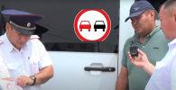 Инспекторы Главного управления обеспечения безопасности дорожного движения МВД КР сняли видео, для которого опросили водителей маршрутных микроавтобусов в Бишкеке, чтобы проверить, знают ли они Правила дорожного движения.