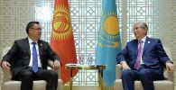 Президент Садыр Жапаров во время личной встречи с главой Казахстана Касымом-Жомартом Токаевым