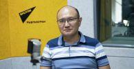 Экс-министр юстиции Кыргызской Республики, независимый эксперт по инвентаризации законодательства Марат Джаманкулов на радио Sputnik Кыргызстан