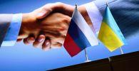 Государственные флаги России и Украины. Архивное фото
