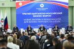 Участники третьего кыргызско-российского бизнес-форума в Чолпон-Ате