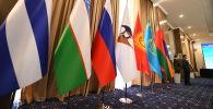 Флаги стран ЕАЭС на очередном заседании Евразийского межправительственного совета в Чолпон-Ате