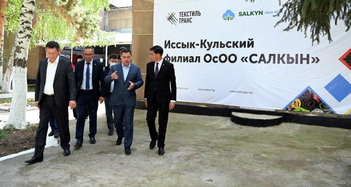 В рамках рабочей поездки в Иссык-Кульскую область президент Кыргызской Республики Садыр Жапаров осмотрел швейную фабрику в Тюпском районе.  21 августа 2021 года
