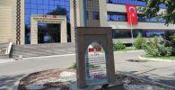 Здание Бишкекской государственной больницы кыргызско-турецкой дружбы