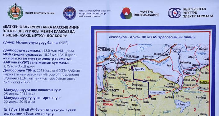 План воздушной линии электропередачи Раззаков–Арка (51 километр), в Лейлекском районе Баткенской области. 27 августа 2021 года