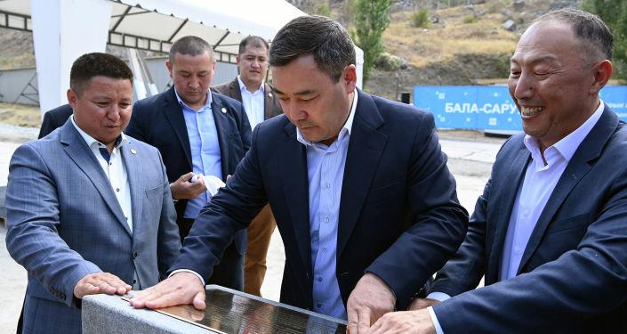 Президент Кыргызской Республики Садыр Жапаров в рамках рабочей поездки в Таласскую область заложил капсулу под строительство новой гидроэлектростанции Бала-Саруу при Кировском водохранилище. 29 августа 2021 года