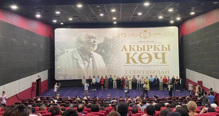 Люди на премьере фильма Дорога в Эдем в Бишкеке. 01 сентября 2021 года