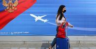 Девушка в аэропорту Шереметьево в Москве. Архивное фото