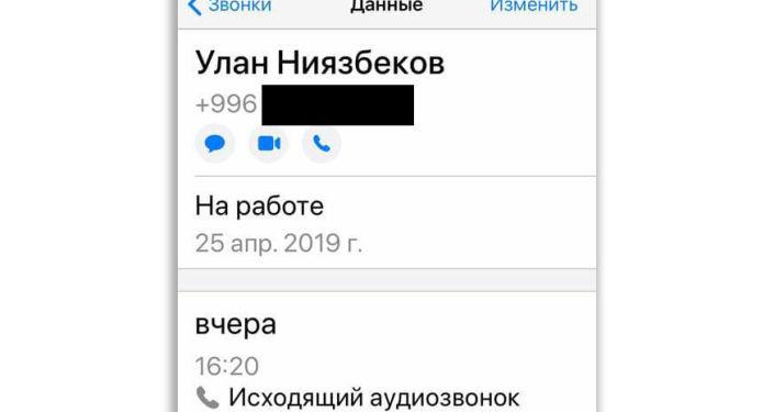 Депутат прислал корреспонденту Sputnik скриншот, на котором видно, что он звонил министру.