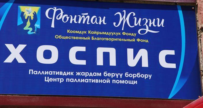 Новый хоспис Фонтан жизни для тяжелобольных людей без определенного местожительства в жилмассиве Мурас-Ордо в Бишкеке