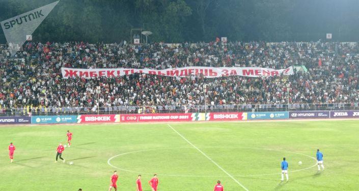 Развернутый плакат с предложением руки и сердца на трибунах стадиона во время матча Кыргызстан — Бангладеш, в рамках Кубка трех наций. 07 сентября 2021 года