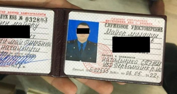 Служебное удостоверение задержанного, за вымогательство взятки сотрудника УВД, Бишкек. 10 сентября 2021 года