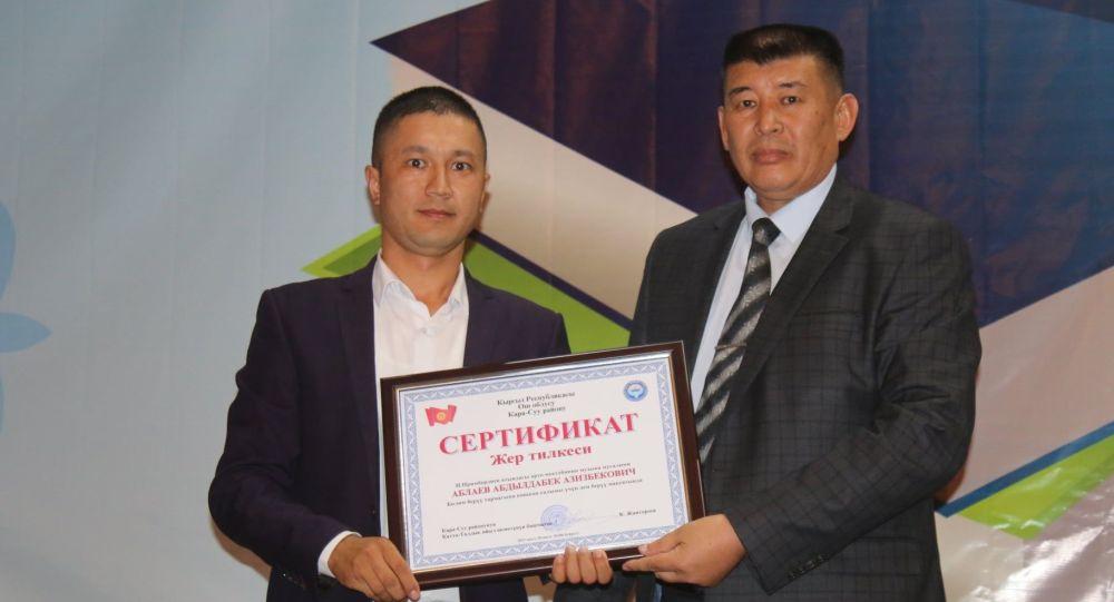 Ош облусундагы жаш мугалимдерге жер тилке жана батирлердин сертификаты тапшырылды
