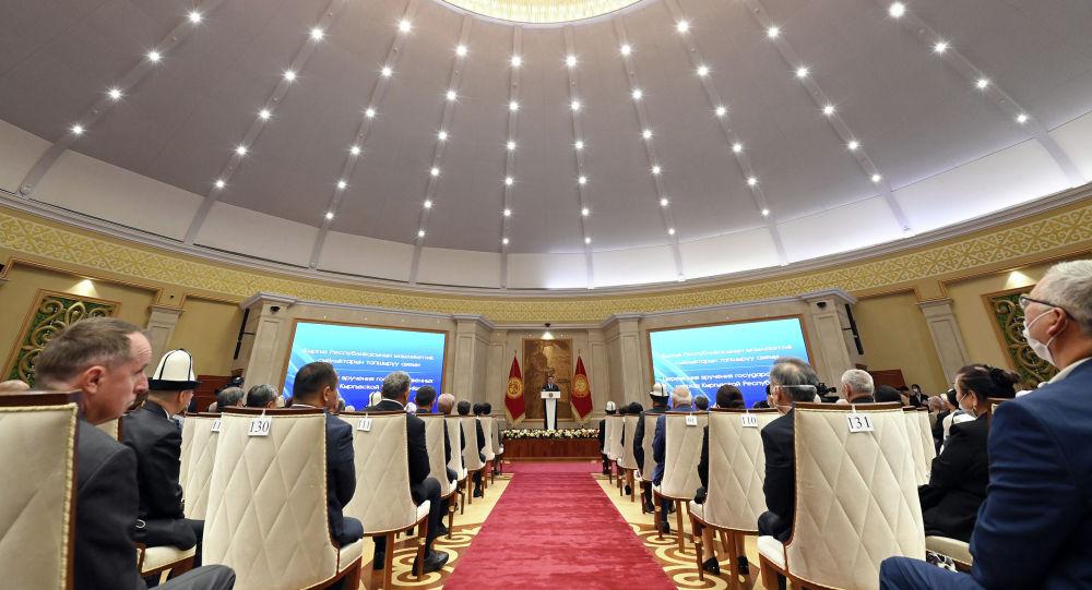 Кыргызстандыктарга мамлекеттик сыйлыктарды салтанаттуу тапшыруу аземи
