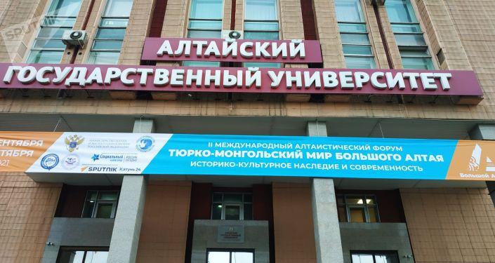 Алтайский государственный университет в Барнауле, где проходит II Международный алтаистический форум. 30 сентября 2021 года