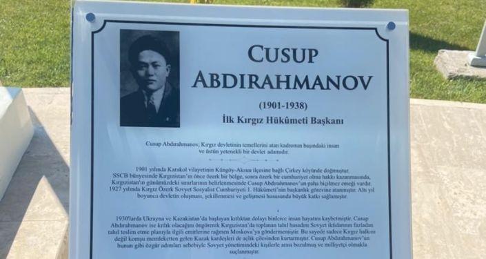 Состоялось торжественное открытие памятника первому Председателю Совета народных комиссаров Киргизской АССР Жусупу Абдрахманову в Анкаре. 1 октября 2021 года
