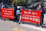 Митинг против Самата Ибраева возле здания Жогорку Кенеша