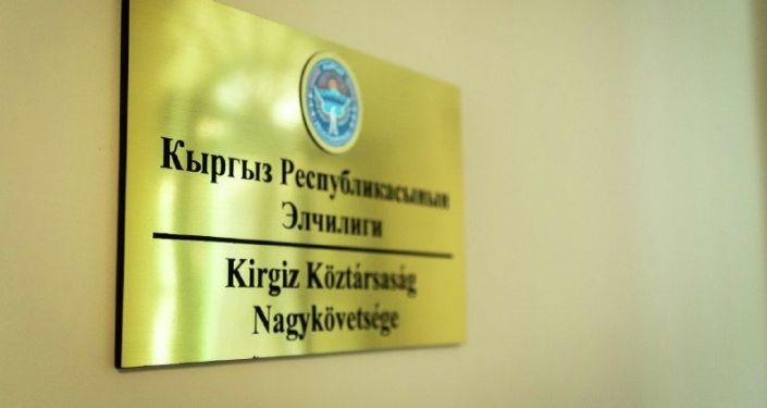 Табличка посольства Кыргызстана в Венгрии. 05 октября 2021 года