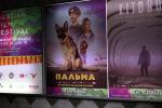 В Кыргызстане впервые проходит фестиваль современного российского кино Russian Film Festival. Это одно из мероприятий в рамках перекрестного года России и Кыргызстана.