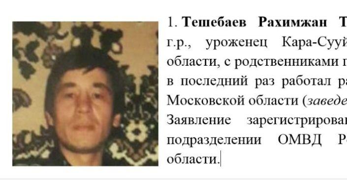Без вести пропавший в России Рахимжан Тешебаев. Архивное фото