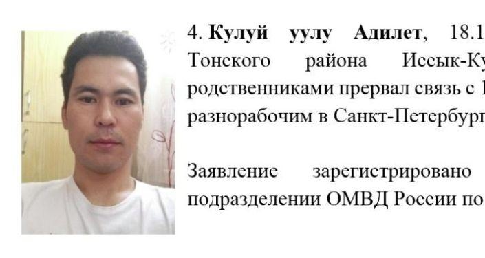 Без вести пропавший в России Адилет Кулуй уулу. Архивное фото