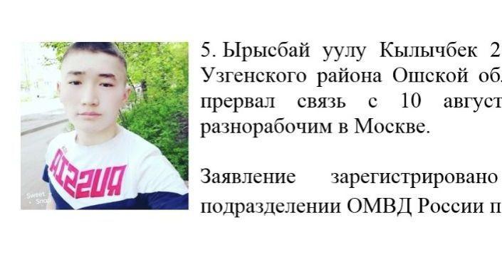 Без вести пропавший в России Кылычбек Ырысбай уулу. Архивное фото