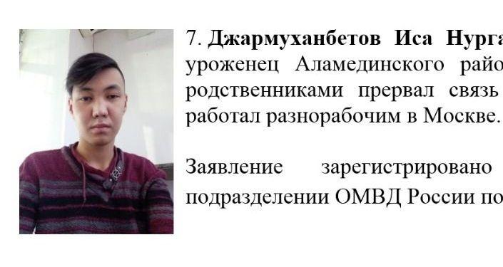 Без вести пропавший в России Иса Джармуханбетов. Архивное фото