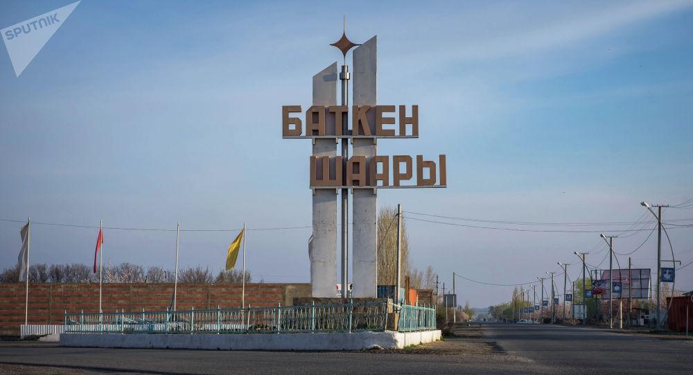 Въезд в город Баткен. Архивное фото