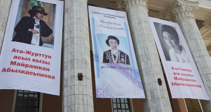 Панихида по народному поэту Майрамкан Абылкасымовой в здании театра оперы и балета имени А. Малдыбаева в Бишкеке