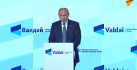 XVIII заседание Международного дискуссионного клуба Валдай началось 18 октября. Президент России выступает на пленарном заседании.