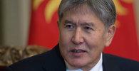 Атамбаев поздравил кыргызстанцев с Пасхой