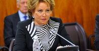 Спикер Совета Федераций России Валентина Матвиенко. Архивное фото