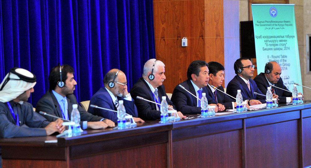 Второй инвестиционного форума Арабской координационной группы (АКГ).
