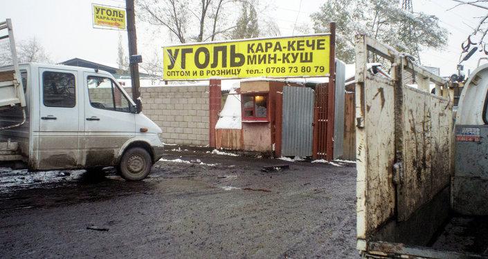 Пункт продажи угля в Бишкеке